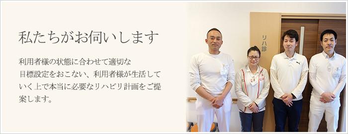 訪問リハビリスタッフ紹介